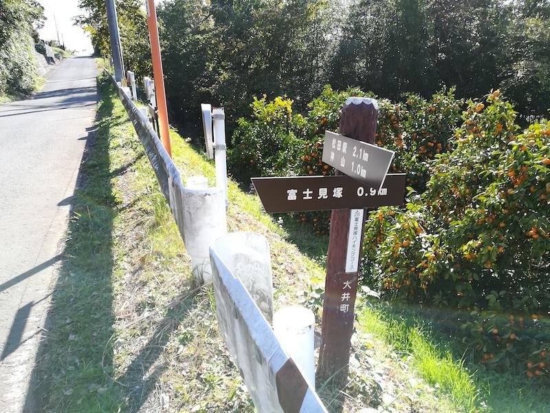渋沢丘陵の標識
