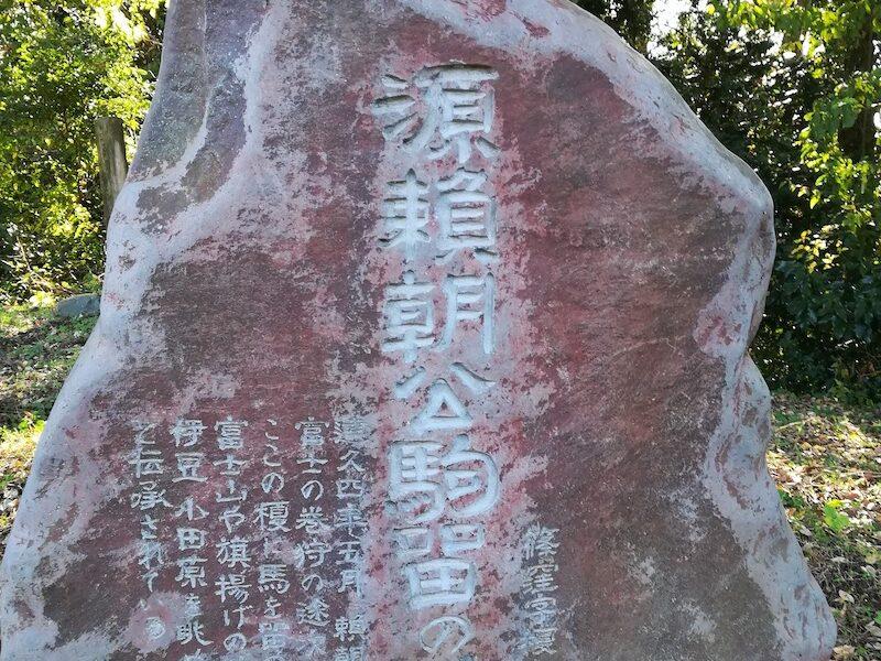 源頼朝公が馬を繋いで富士山を眺めたとされるところ