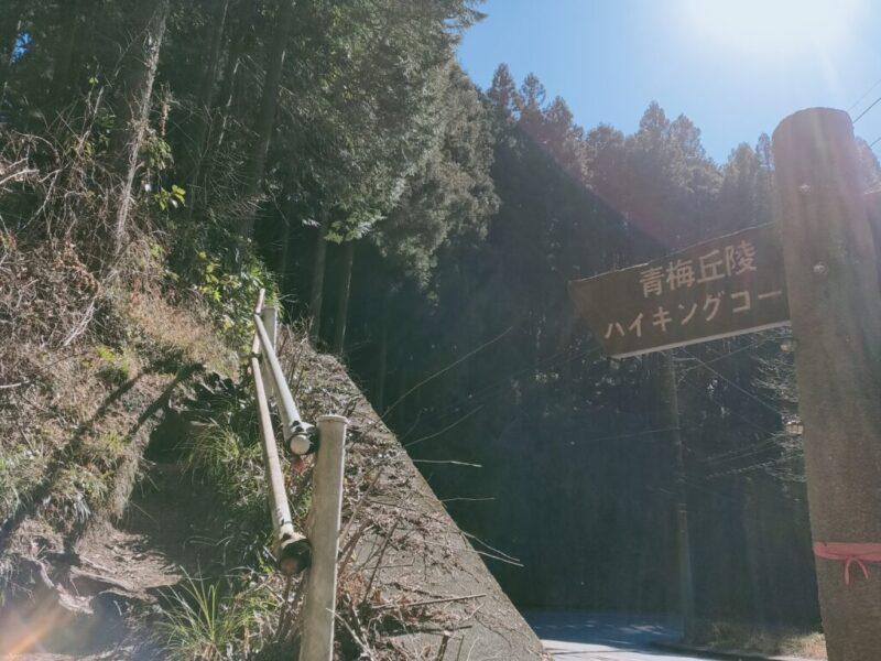 青梅丘陵ハイキングコース入口